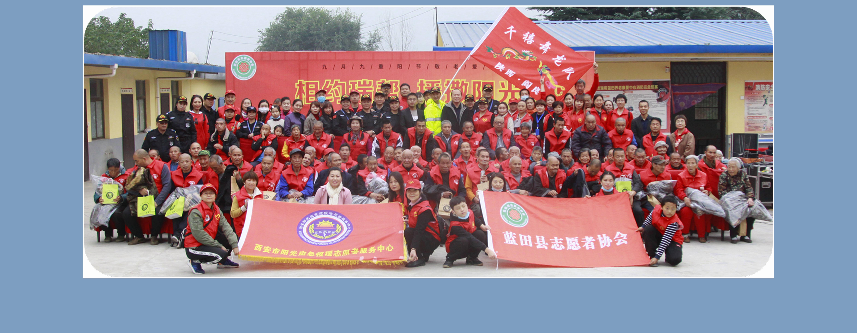 西安阳光救援和蓝田志愿者协会走进瑞邦敬老院和老人共庆重阳节