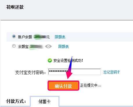 花呗分期怎么提前还款 网络快讯 第6张
