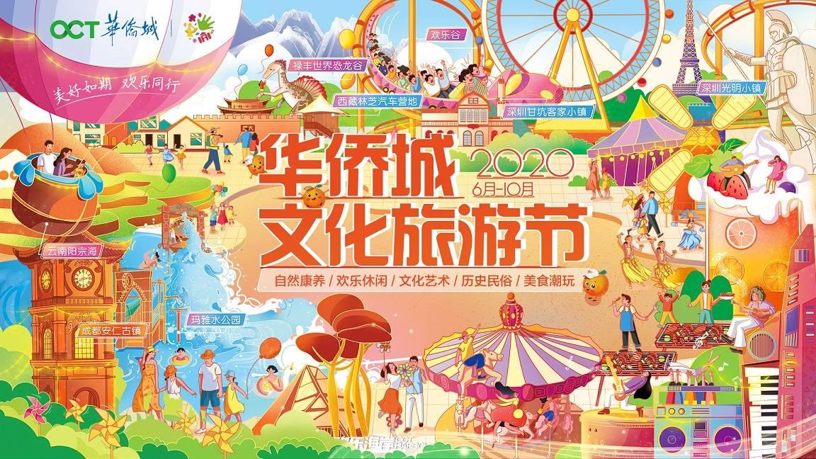 """华侨城欢乐""""视""""界:表达""""中国欢乐"""",""""看见""""美好中国"""