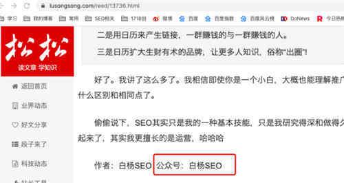 8000字从0-1拆解微信公众号排名怎么做 ?【干货】 SEO优化 第8张