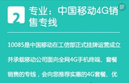 10085是什么电话 原来是中国移动的售前电话 网络快讯 第1张