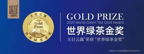 荣耀: 江苏溧阳这款白茶,在2020世界绿茶评比会中荣获金奖!