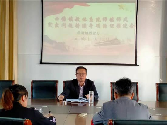 海安市曲塘镇教育系统召开师德师风突出问题持续专项治理推进会