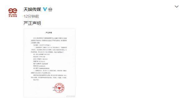 天娱公开张新成双十一行程辟谣绯闻,曾被造谣与摄影师谈恋爱