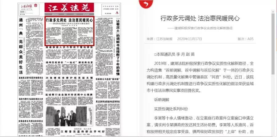 《江苏法制报》头条报道:行政多元调处法治惠民暖民心