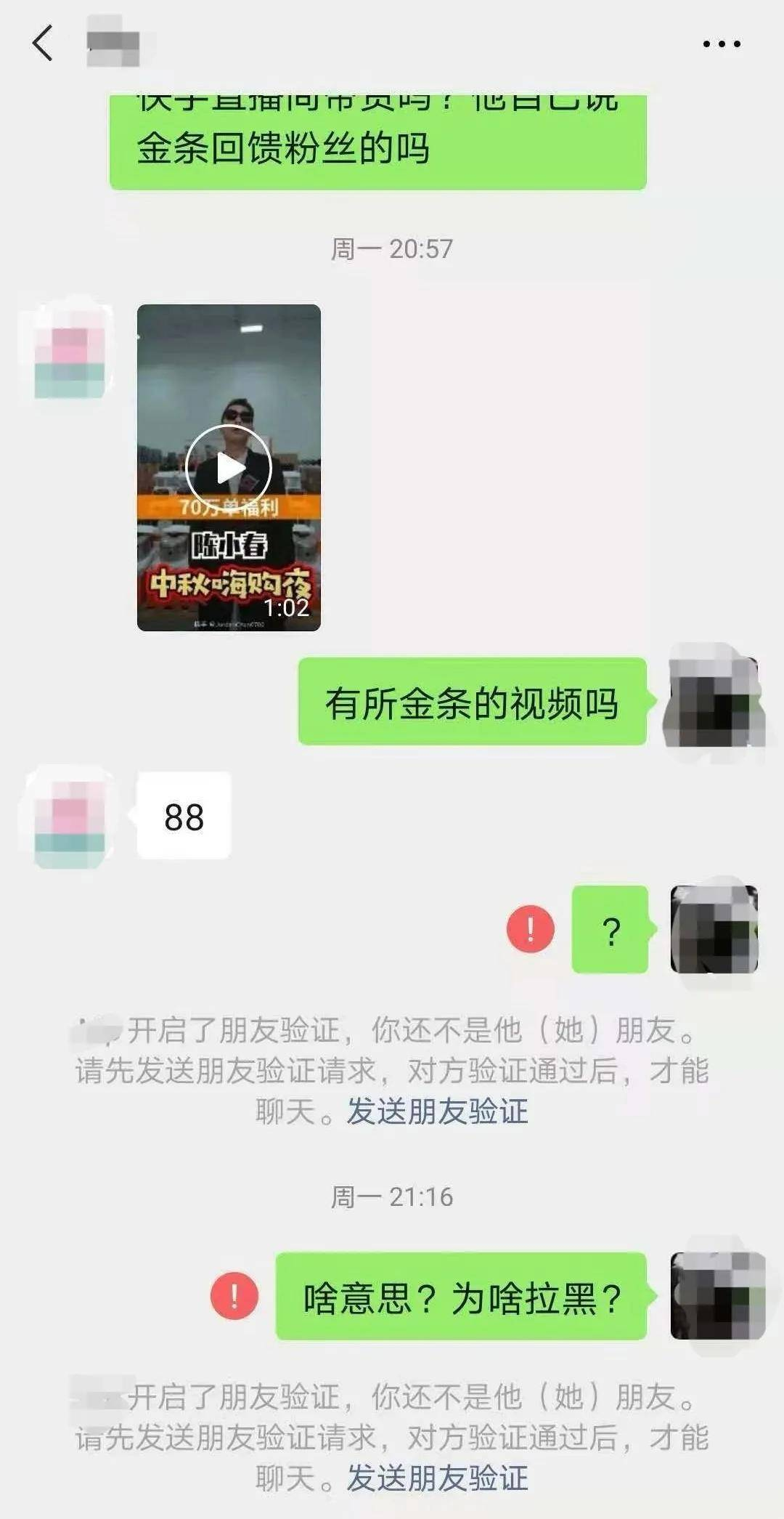 香港知名艺人翻车!直播间9.9元卖金条,粉丝收到的却是塑料片...