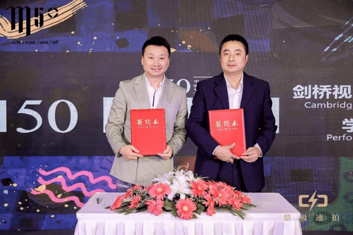 剑桥艺术中国CSVPA China和M50创意园达成2021战略合作伙伴关系