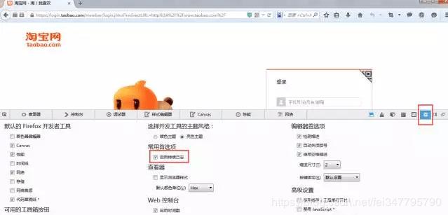 淘宝网网页版登录页面(淘宝卖家中心网页版登录) 网络快讯 第2张
