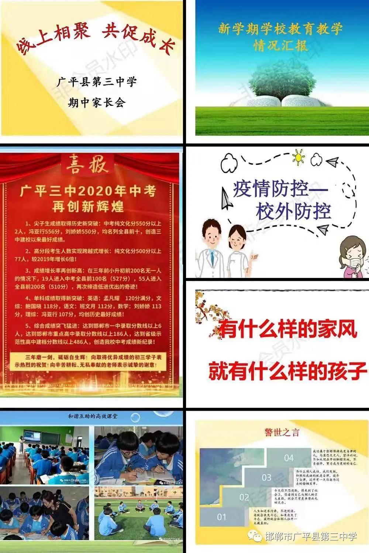 【因爱相聚 为爱同行】广平县第三中学召开期中线上家长会