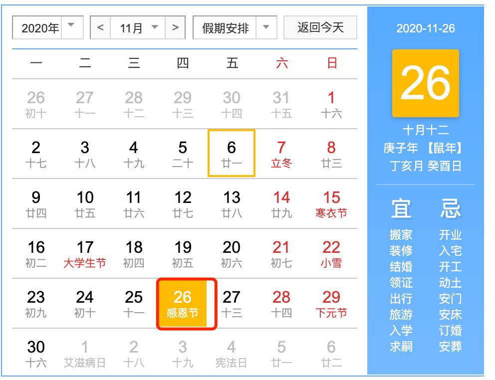 感恩节祝福语大全 感恩节2020年是几月几日 感恩节文案大全 网络快讯 第1张