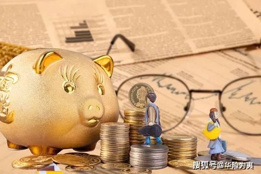 华夏2021年开门红产品福临门财富版怎么样?靠谱吗?钱怎么领