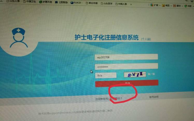 护士延续注册电子化注册信息系统操作流程 网络快讯 第5张