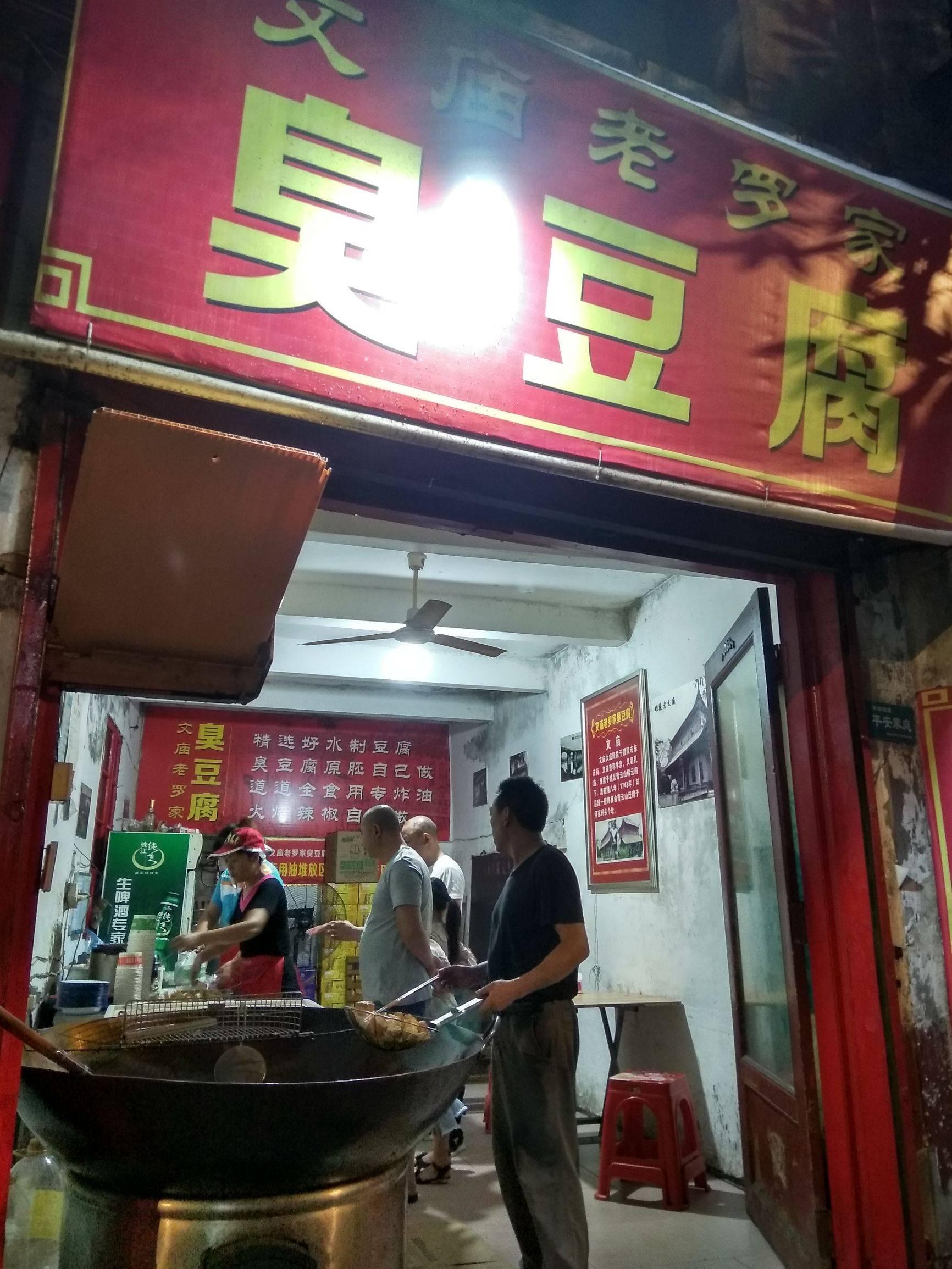 卖臭豆腐一天赚多少钱(卖臭豆腐开店更赚钱吗)插图