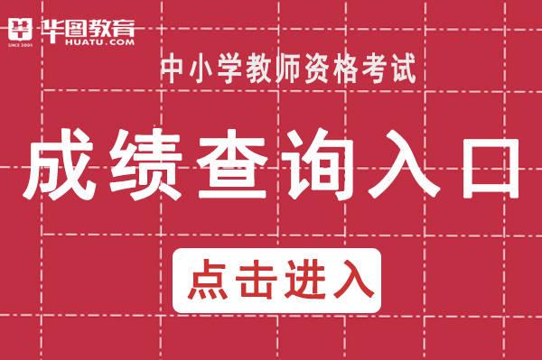 教资笔试成绩什么时候出?在哪里查看_NTCE - 中国教育考试网 网络快讯 第1张