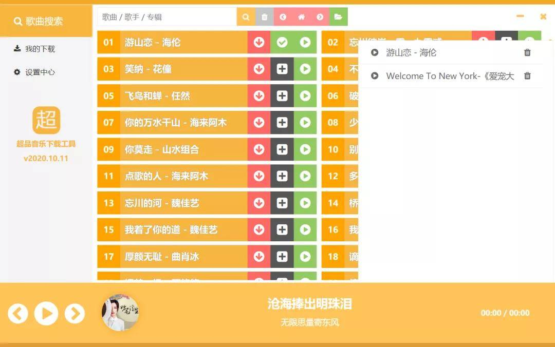 ChaoPinMusic音乐资源库十分丰富,支持在线下载无损音乐 其他软件 第1张