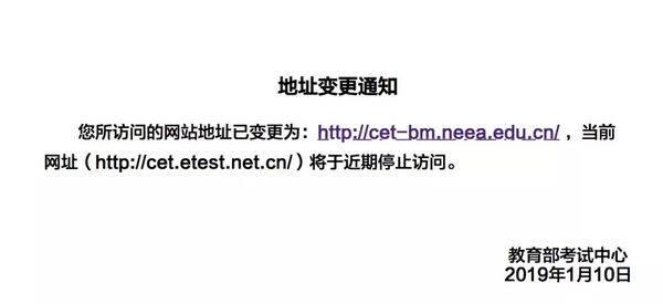 四六级官网变更(附:四六级成绩查分新地址) 网络快讯 第1张