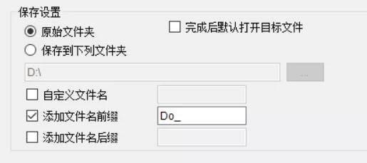 PDFdo上班必备的PDF文档批量修改、格式转换、合并分割软件 影视软件 第11张
