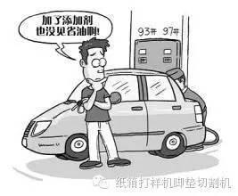 加油站买的燃油宝有用吗(燃油宝作用是什么)