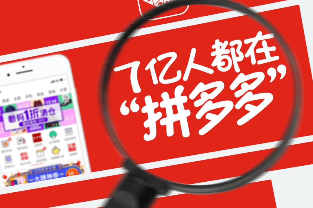 """拆解拼多多:成立5年硬刚阿里,互联网史上最强""""造富神话"""""""