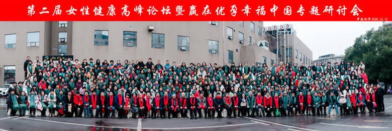 2020第二届女性健康高峰论坛赢在优孕 幸福中国专题研讨会