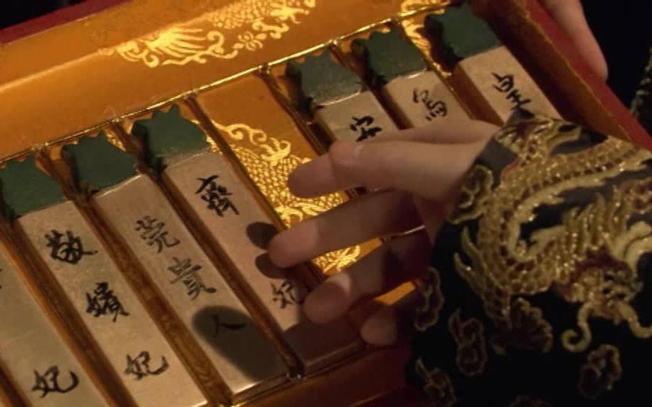 皇帝翻牌子有皇后吗(古代翻牌子是怎么来的)插图(2)