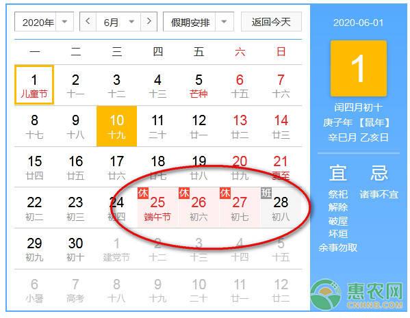 端午节放假几天(端午节是法定节假日吗)