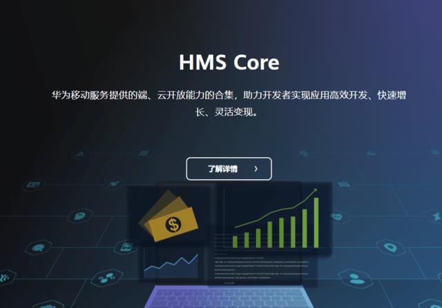 hms是什么软件(HMS能抗衡谷歌吗)插图(1)