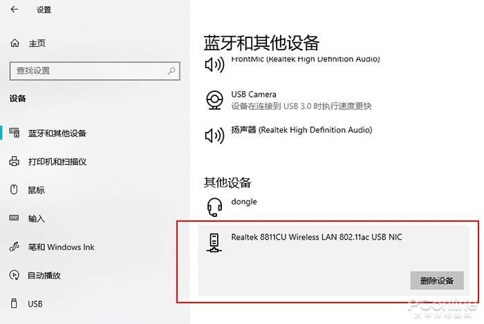 Windows10免费的多屏协同竟用不了?教你修复这毛病的照片 - 3