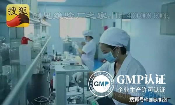 GMP认证怎么做?化妆品GMP认证审核内容及产品验证注意事项