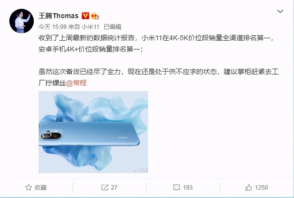 王腾称小米11位列上周4K-5K价位段手机全渠道销量