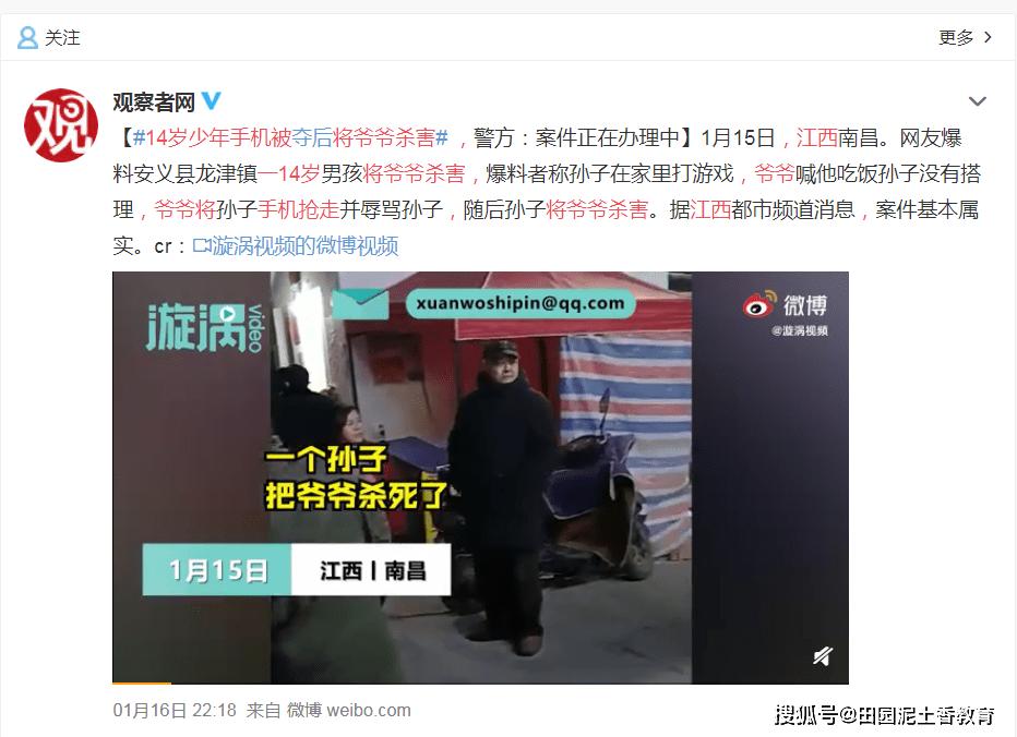 南昌一14岁男孩将爷爷杀害:因玩游戏喊吃饭不理,将男孩手机抢走,并骂了男孩