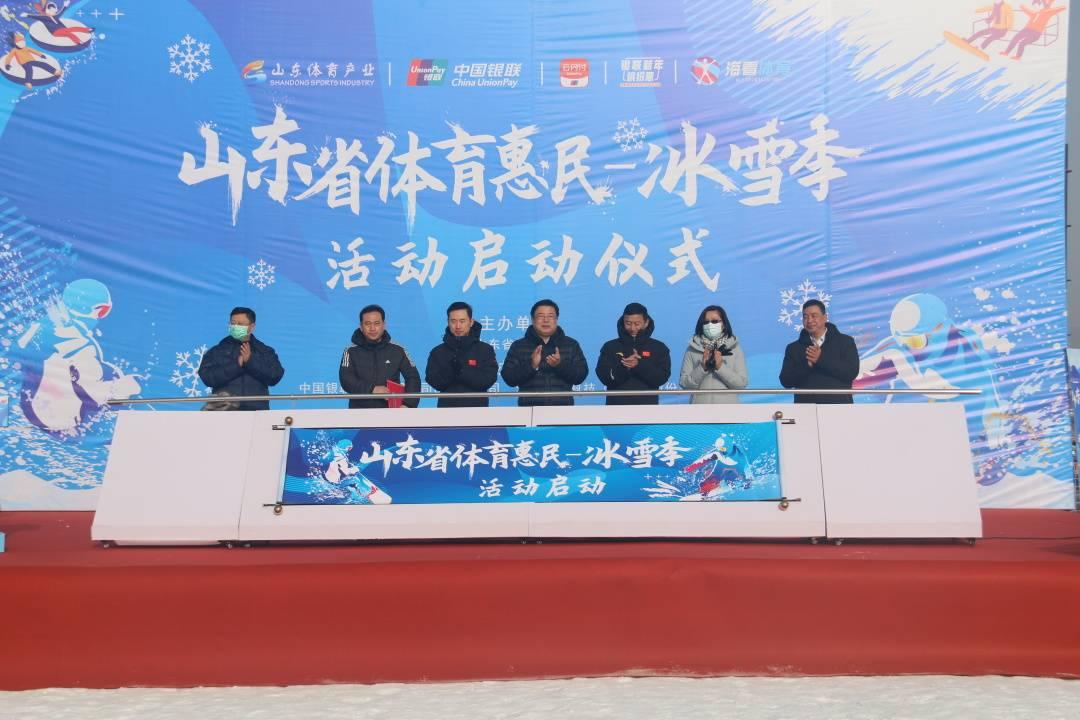 暖冬惠民,助力冰雪运动丨省体育惠民-冰雪季启动_活动