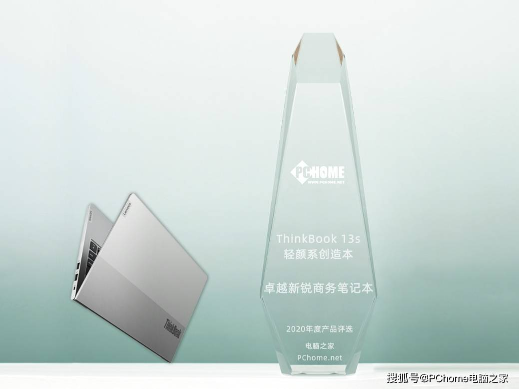 ThinkBook 13s获得年度卓越新锐商务笔记本