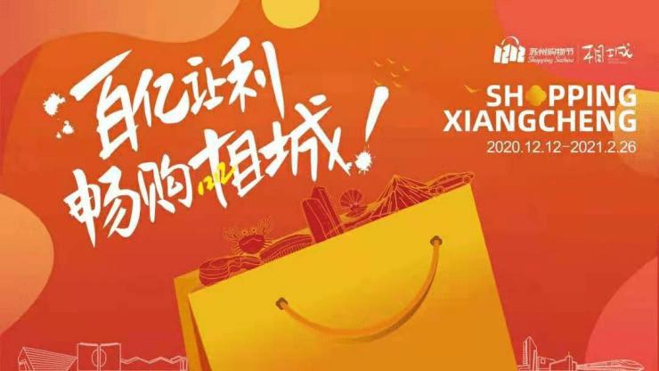 数字人民币消费红包预约登记活动在苏州高铁吴越广场启动
