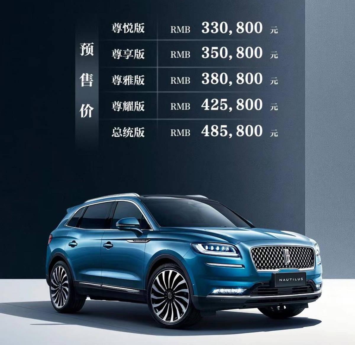 推出5款车型,国产林肯导航仪预售款33.08-48.58万元