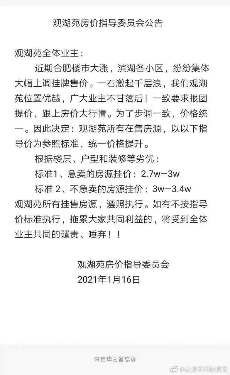 飘了!滨湖蓝鼎业主要卖3万/㎡!发声不得贱卖!