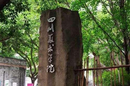 重庆美术考生注意!四川省艺校考试资格线已经发了!