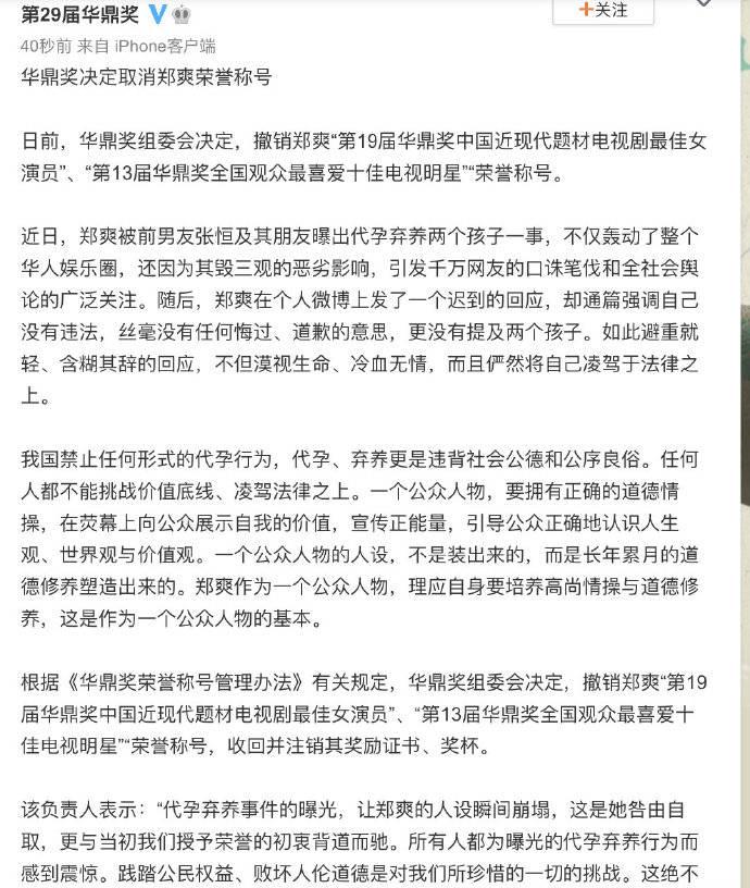 咎由自取!华鼎奖取消郑爽荣誉称号 收回并注销奖励证书奖杯