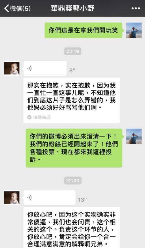 """郑爽奖项被撤销后,华鼎奖反被扒是""""野鸡奖"""",曾因违规被叫停  第6张"""