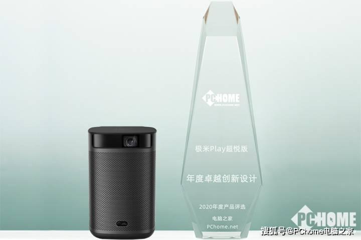 PChome年度评选:极米Play超悦版荣获卓越设计奖