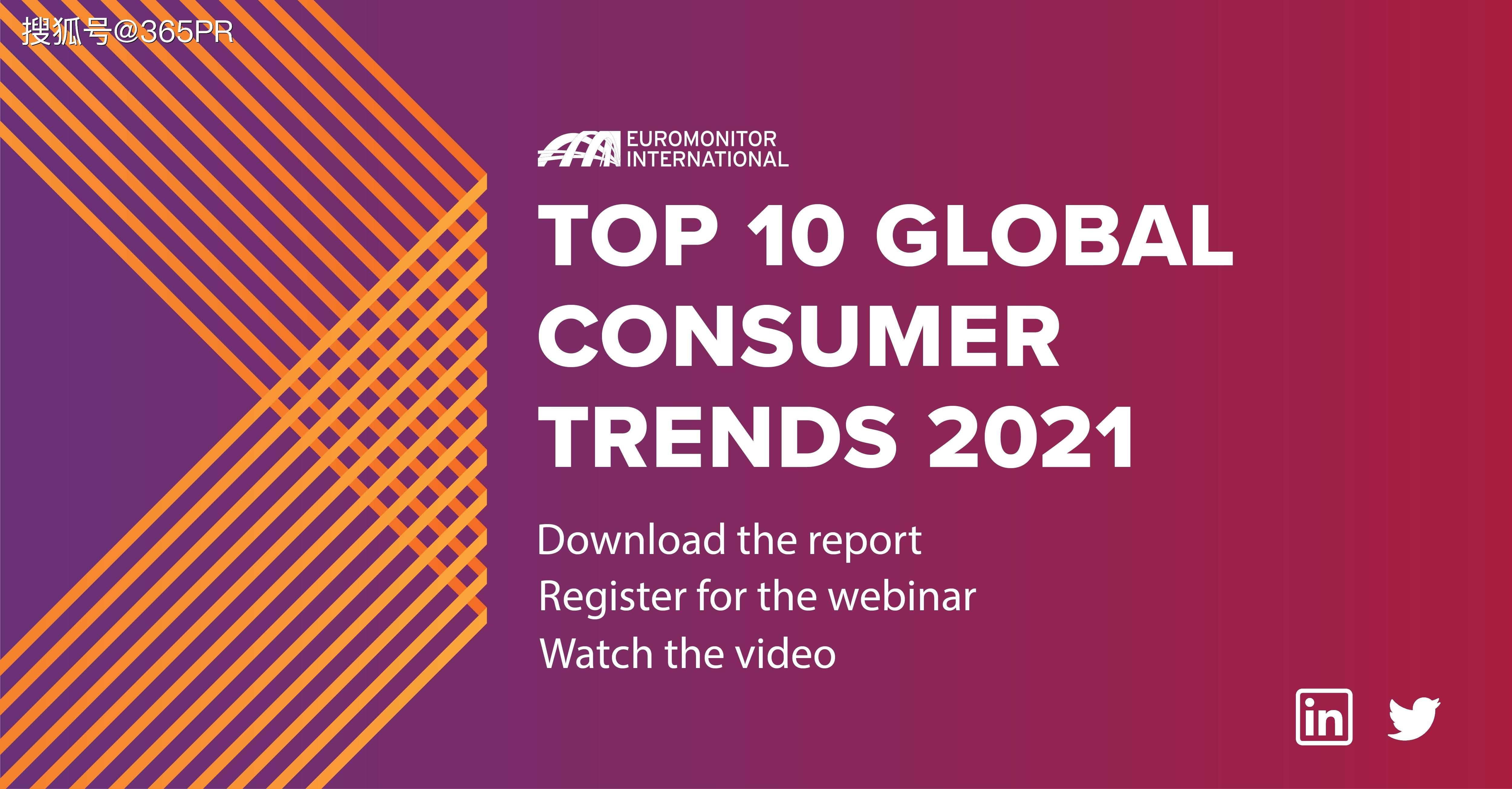 2021年,全球消费者更加关注家居重建和可持续发展