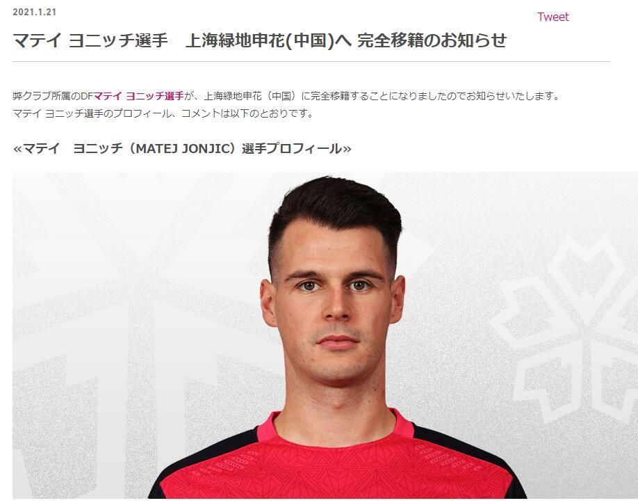 大阪樱花官宣约尼奇加盟申花 两次当选J联赛最佳中卫