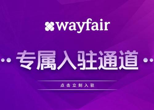 出口易与Wayfair联手,美、英、德网站开启绿色招商渠道!