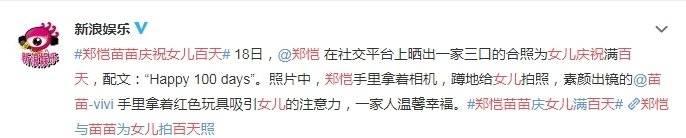 郑凯为女儿庆祝百日,宝宝百日如何天顺代理过最好?