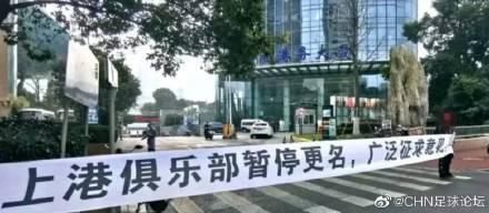 上港球迷拉横幅抗议:暂停更名!尊重球迷尊重历史(图)