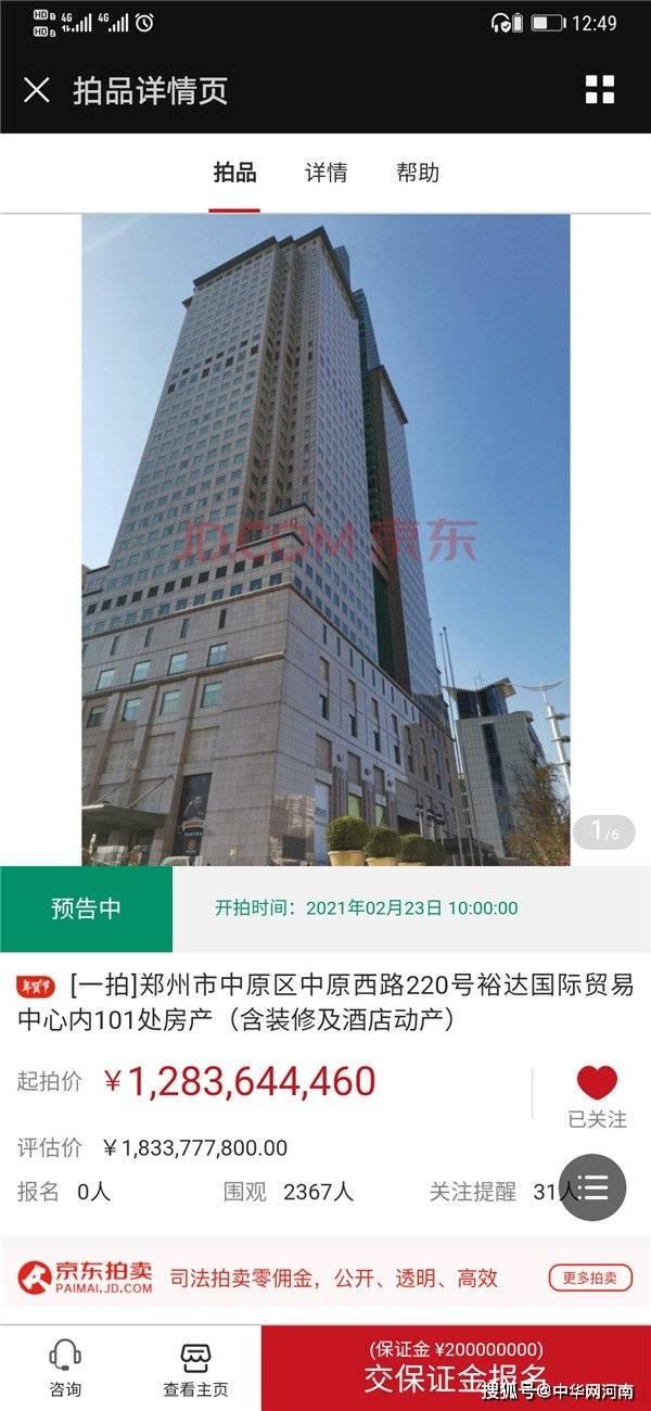 郑州老地标裕达国贸101套房产整体拍卖 起拍价超12亿元