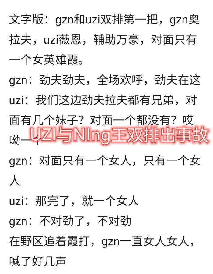 UZI在内多位职业选手因存在侮辱女性被要求道歉(图4)