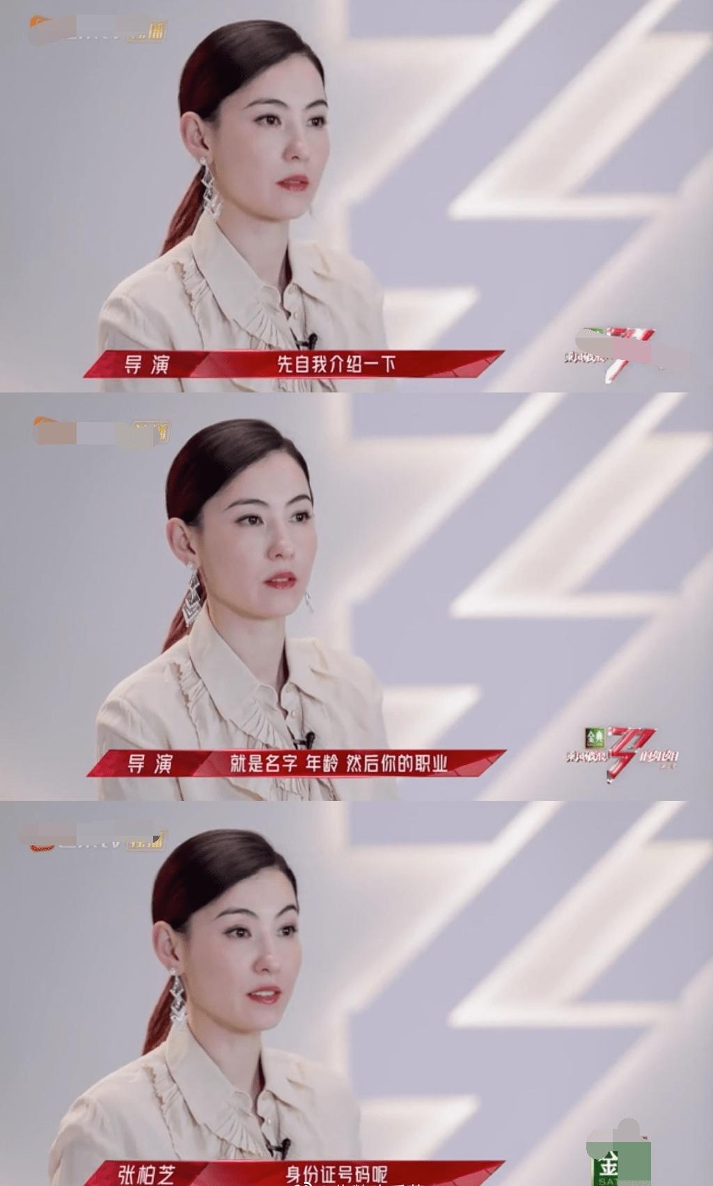 张柏芝问自我介绍要不要报身份证号 网友:姐是实在人