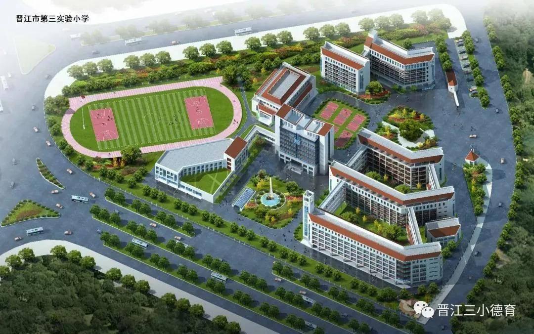 晋江市第三实验小学2021年秋季招生,三个校区的覆盖对象出炉