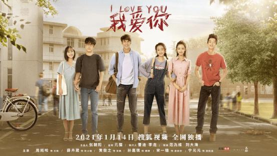 《我爱你》聚焦现实主义,搜狐视频开年第一剧上线